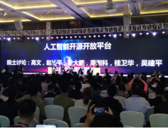 新一代人工智能院士高峰论坛探寻中国AI发展路径