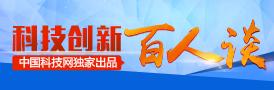188bet.com创新百人谈-3