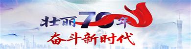 【中国科技网专题报道】壮丽70年·奋斗...