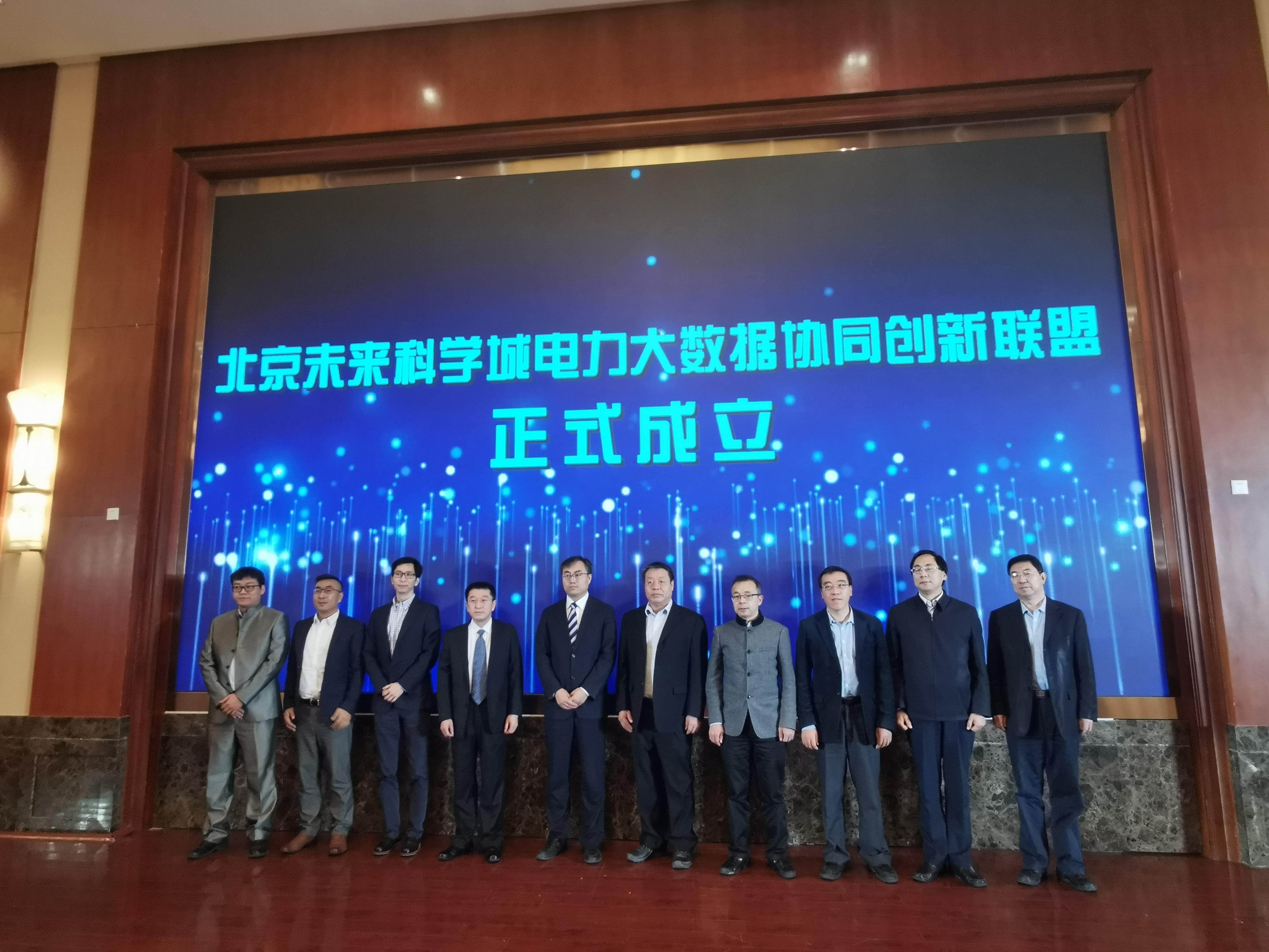 北京未来科学城电力大数据协同创新联盟揭牌