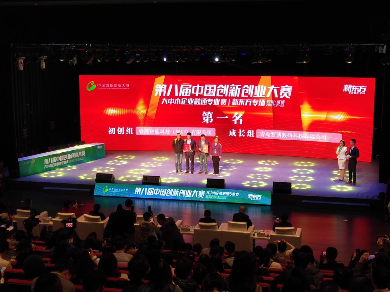 中国创新创业专业赛落幕,百余家企业聚焦科技赋能教育