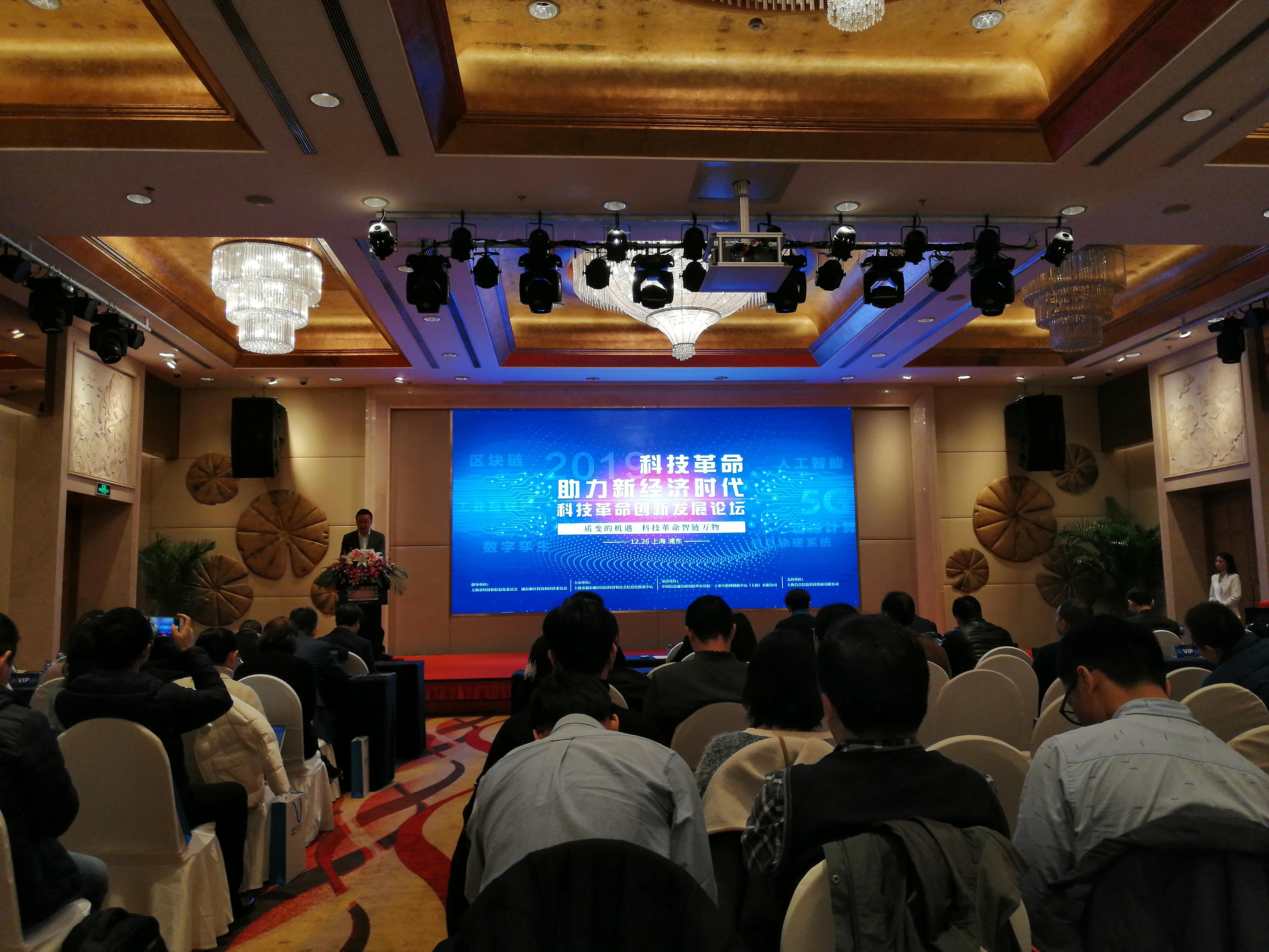 科技革命创新发展论坛在沪召开 人工智能成为专家学者探讨的关键话题
