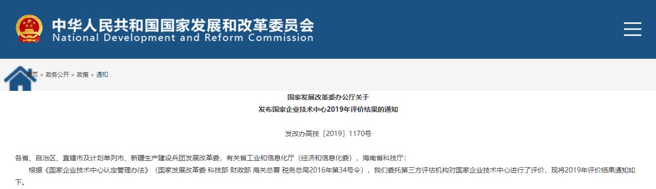 """国家企业技术中心2019年评价结果公布 新飞公司等获得""""国家企业技术中心""""称号"""