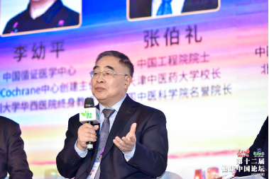 百位专家解读医药健康新标的目标,第十二届健康中国论坛在京举行