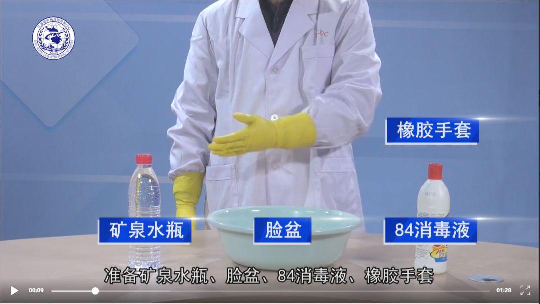 钟志刚_用84消毒液杀菌消毒,你会用吗?丨DIY教程奉上-科技新闻-中国 ...