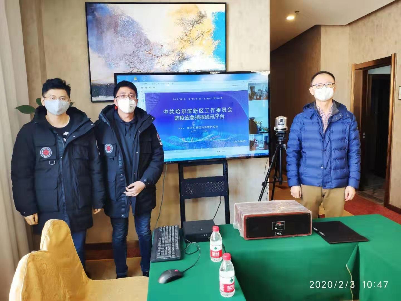 """政企联手6小时完成""""哈尔滨新区防疫应急指挥平台""""搭建"""