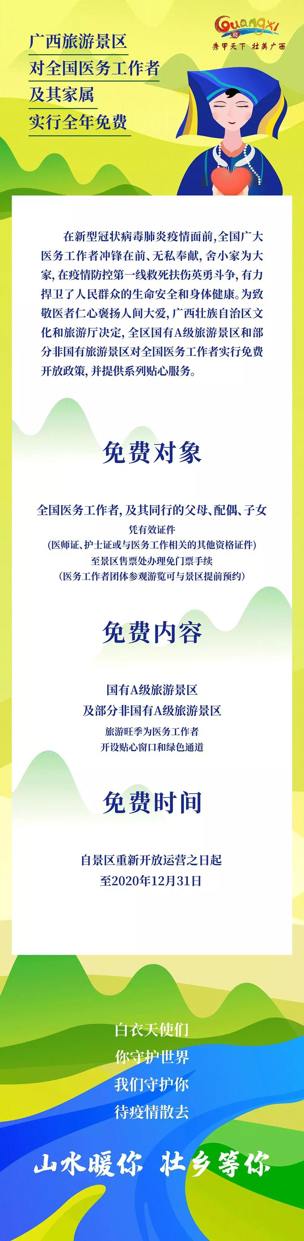面向全国医务工作者及其家属,广西旅游景区今年全年免费开放