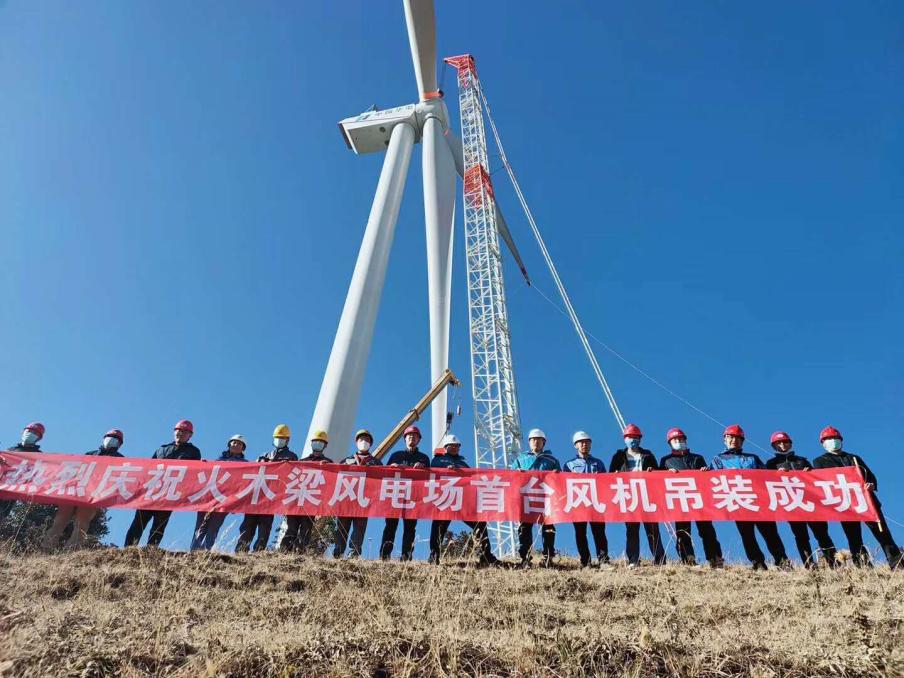 我国西南高海拔地区装载最大陆上风机