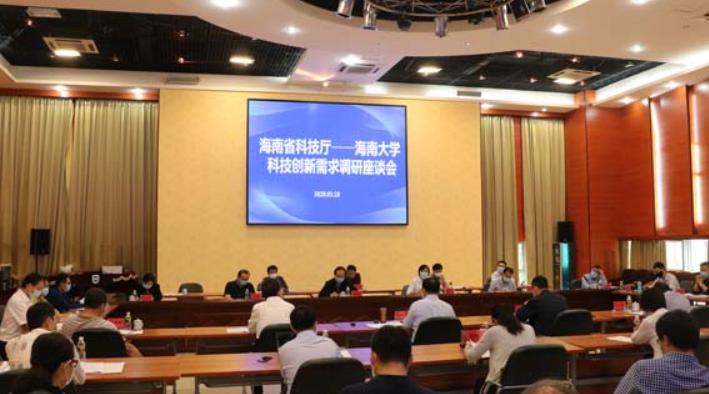 海南省科技厅与海南大学研讨适应自贸港发展科技创新模式