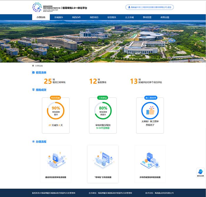 海南博鳌乐城先行区极简审批2.0一体化平台正式上线