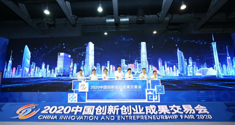 2020中国创交会在广州开幕 展出3000多项成果