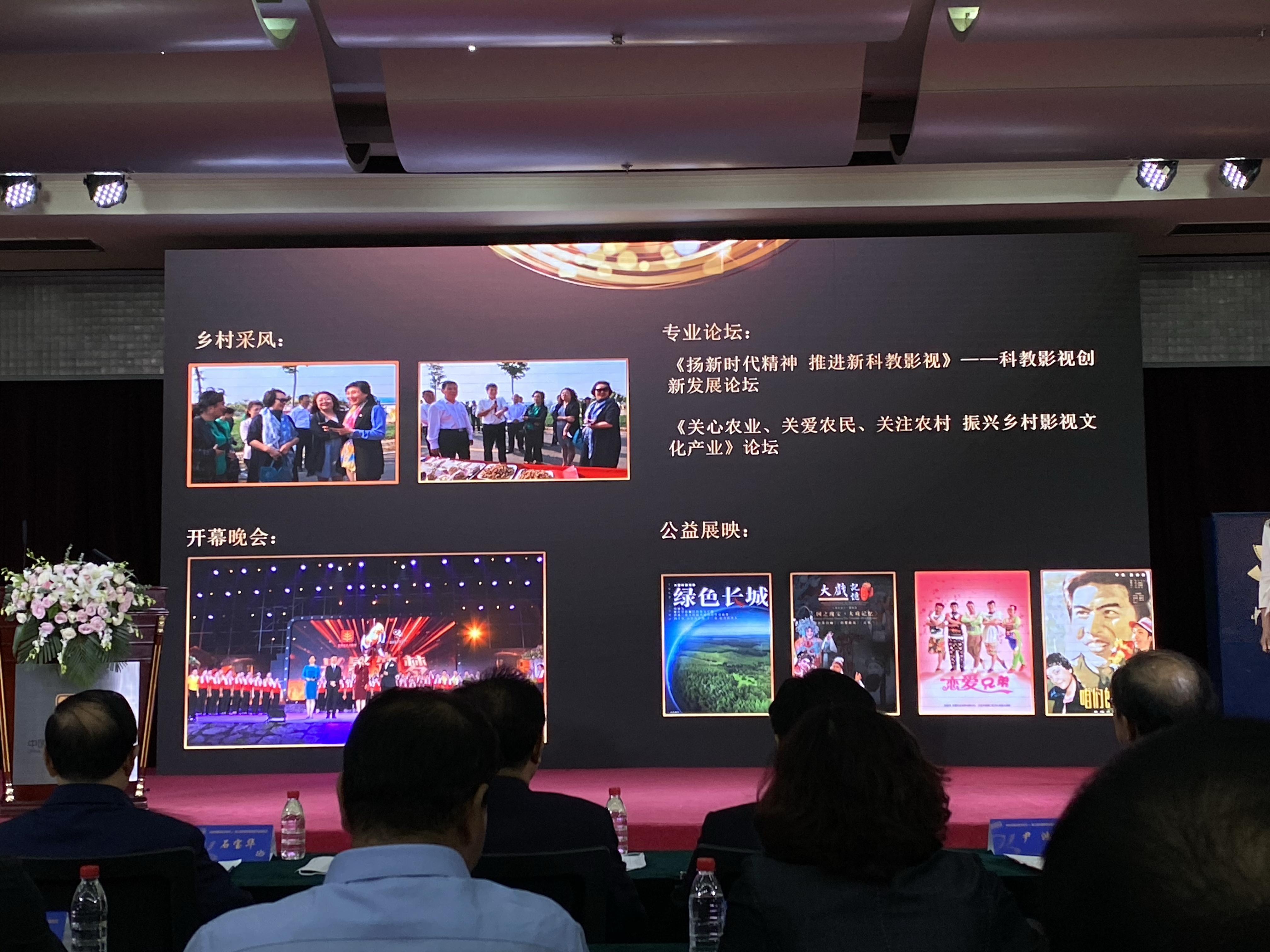 第三届中国农民电影节启幕 做好科普是重要着力点
