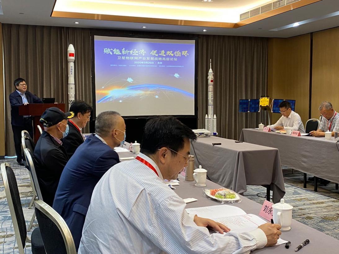 卫星物联网产业发展战略高层论坛在京举行