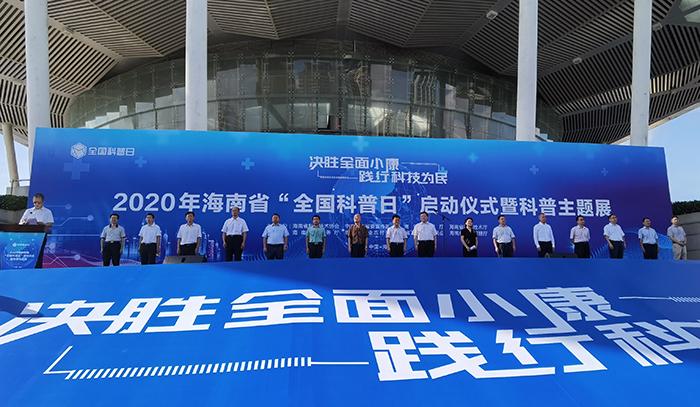 """2020年海南省""""全国科普日""""启动"""