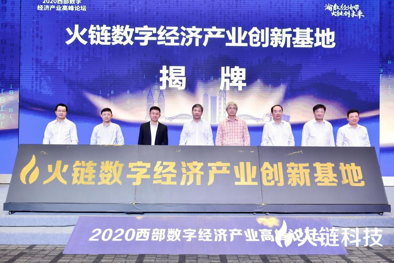 2020西部数字经济产业高峰论坛在重庆举行