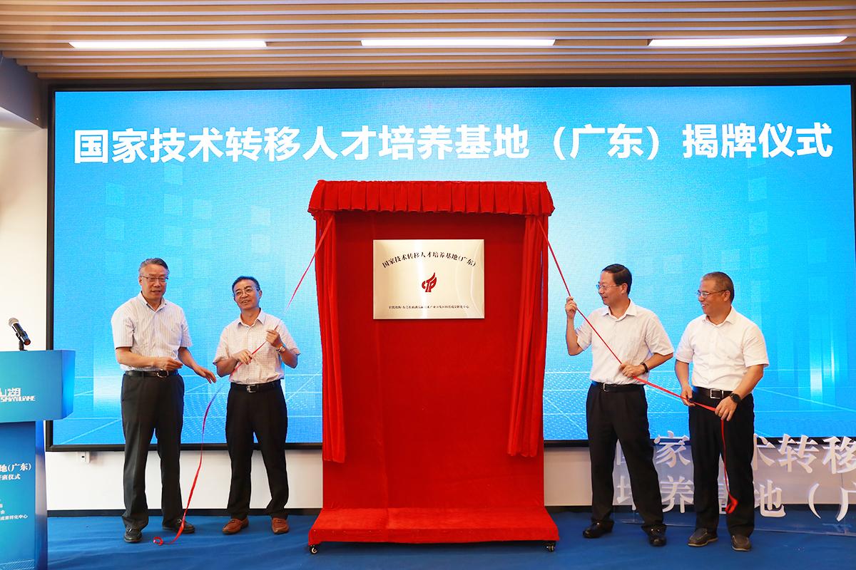 国家技术转移人才培养基地(广东)在松山湖正式揭牌