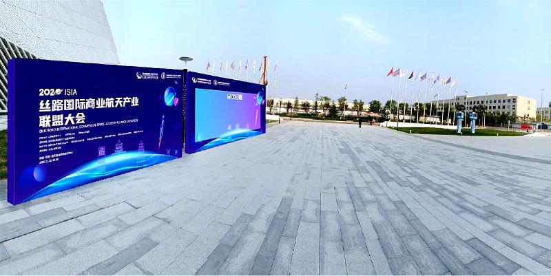 2020丝路国际商业航天产业联盟大会今日开幕