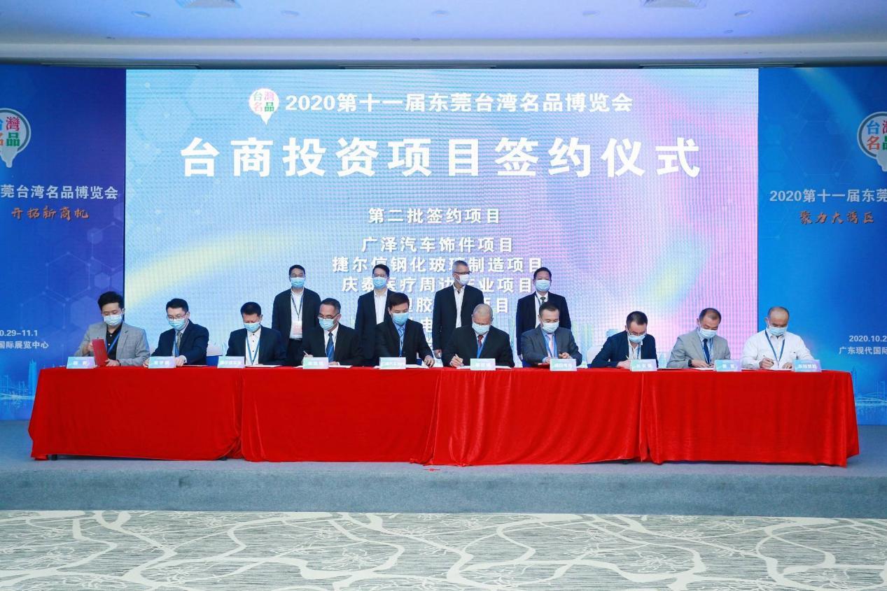 第十一届东莞台博会收官 促成意向合作3...
