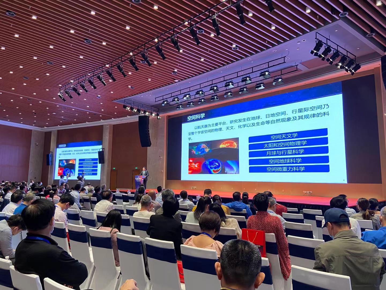 粤港澳大湾区空间科技新高地论坛在广州举行