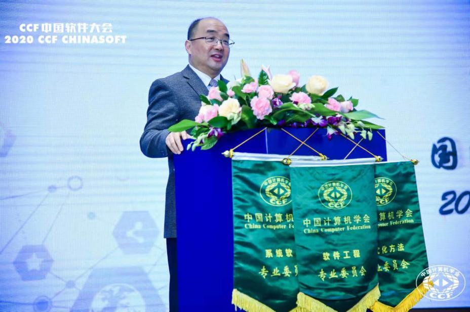 首届CCF中国软件大会在重庆召开