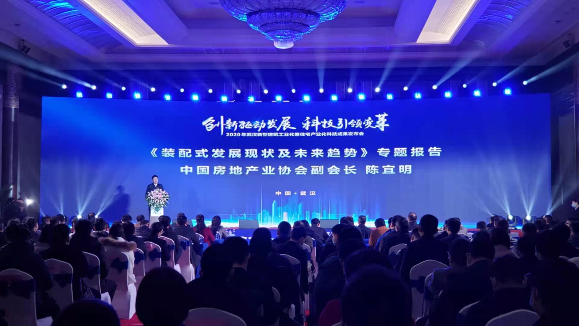 武汉新型建筑工业化暨住宅产业化科技成...