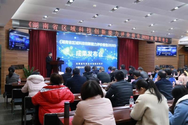 《湖南省区域科技创新能力评价报告2020...