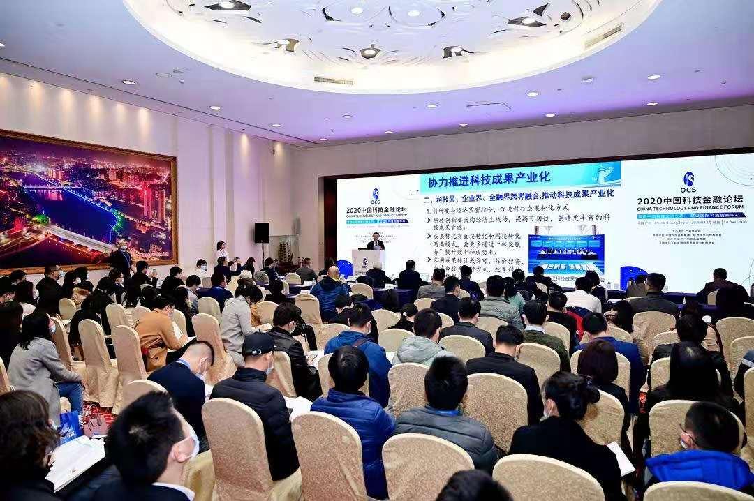 2020中国科技金融论坛:金融和科技利益共享 风险共担