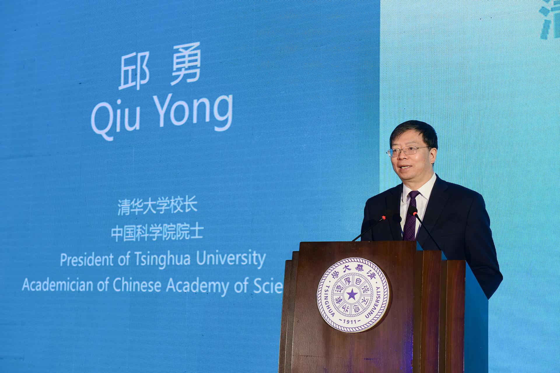首届清华大学人工智能合作与治理国际论坛在京开幕