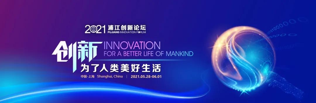 2021浦江创新论坛将于5月28日-6月1日在上海召开