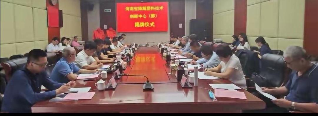 海南省降解塑料技术创新中心(筹)揭牌...