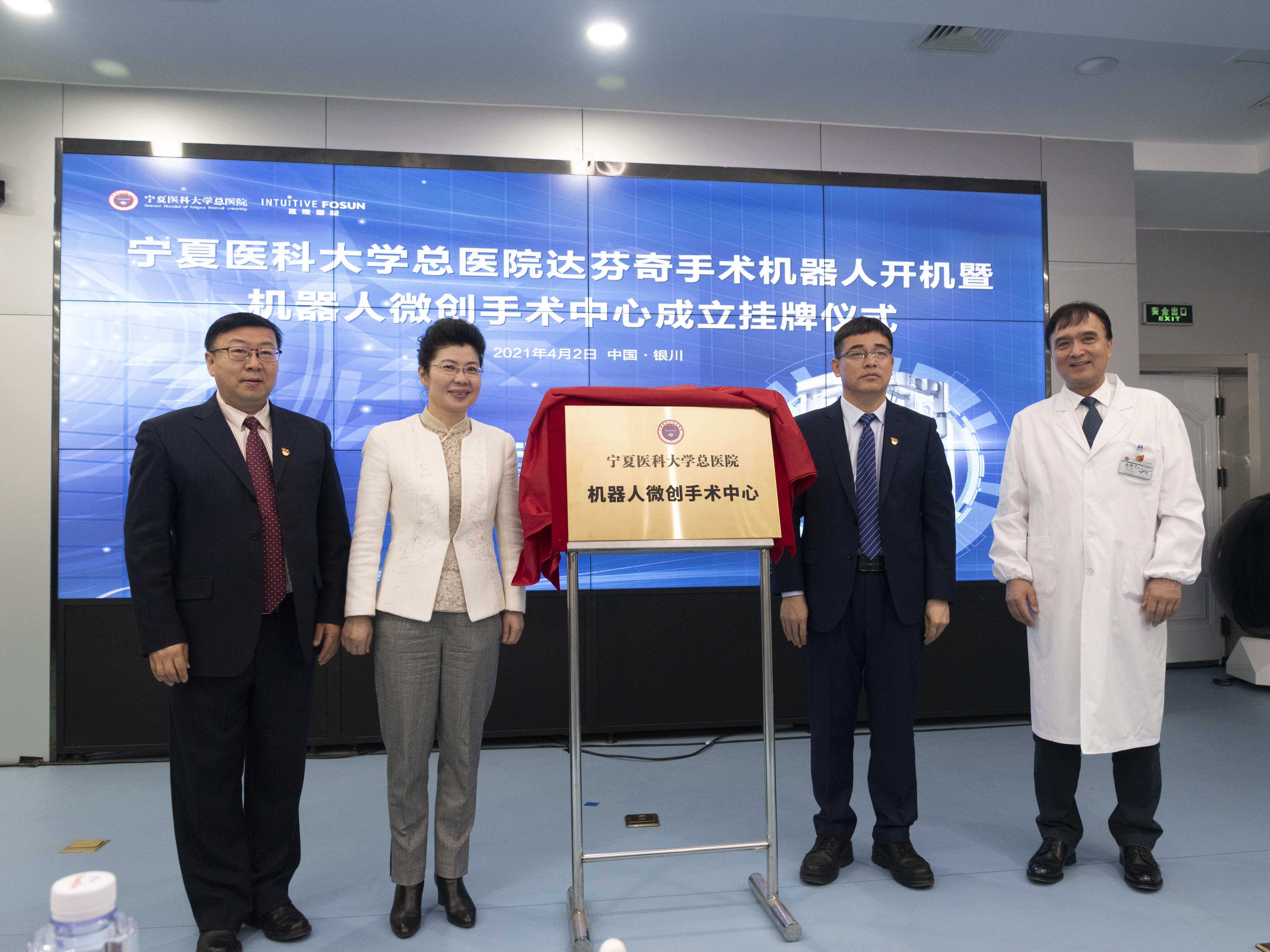 宁夏首台达芬奇手术机器人在宁夏医科大...