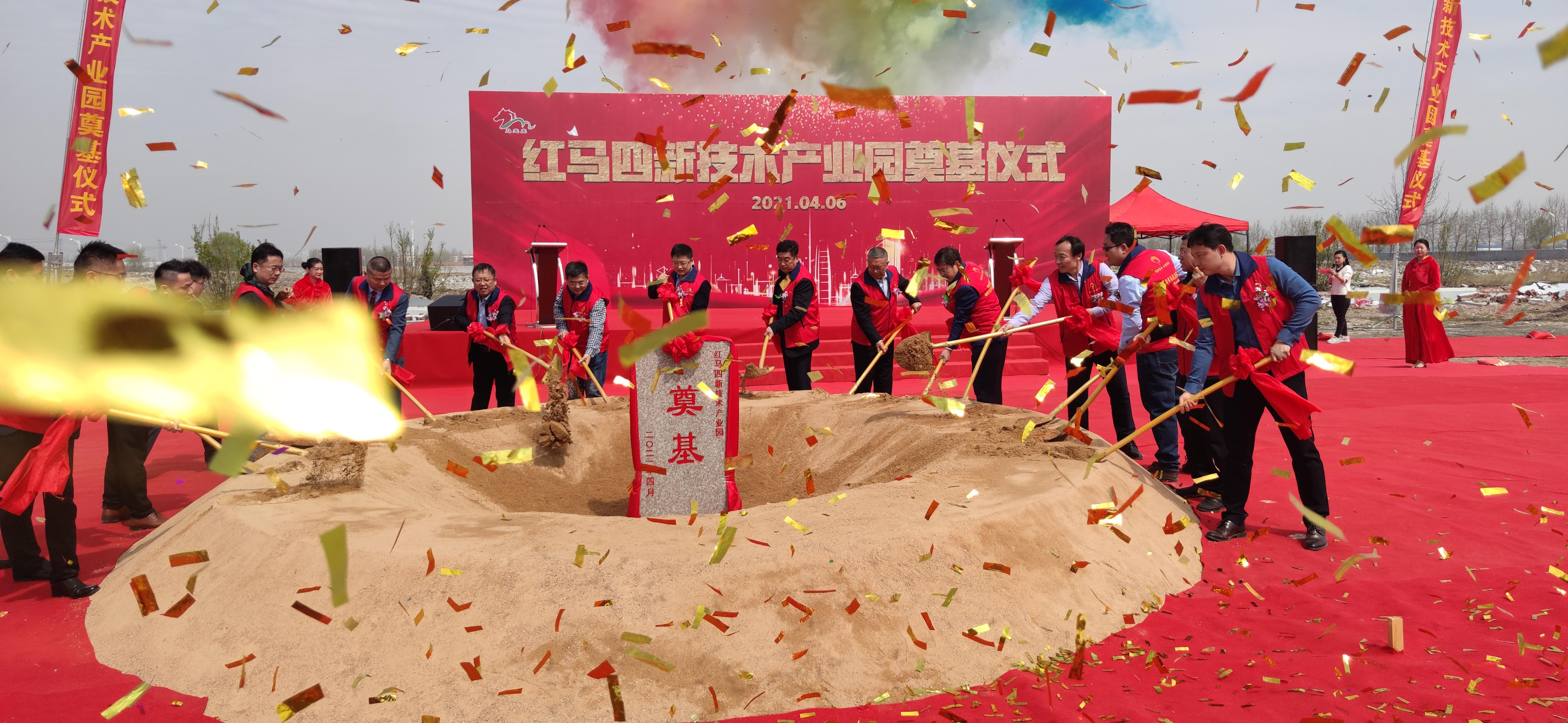 """红马四新技术产业园10个""""四新""""项目开工"""