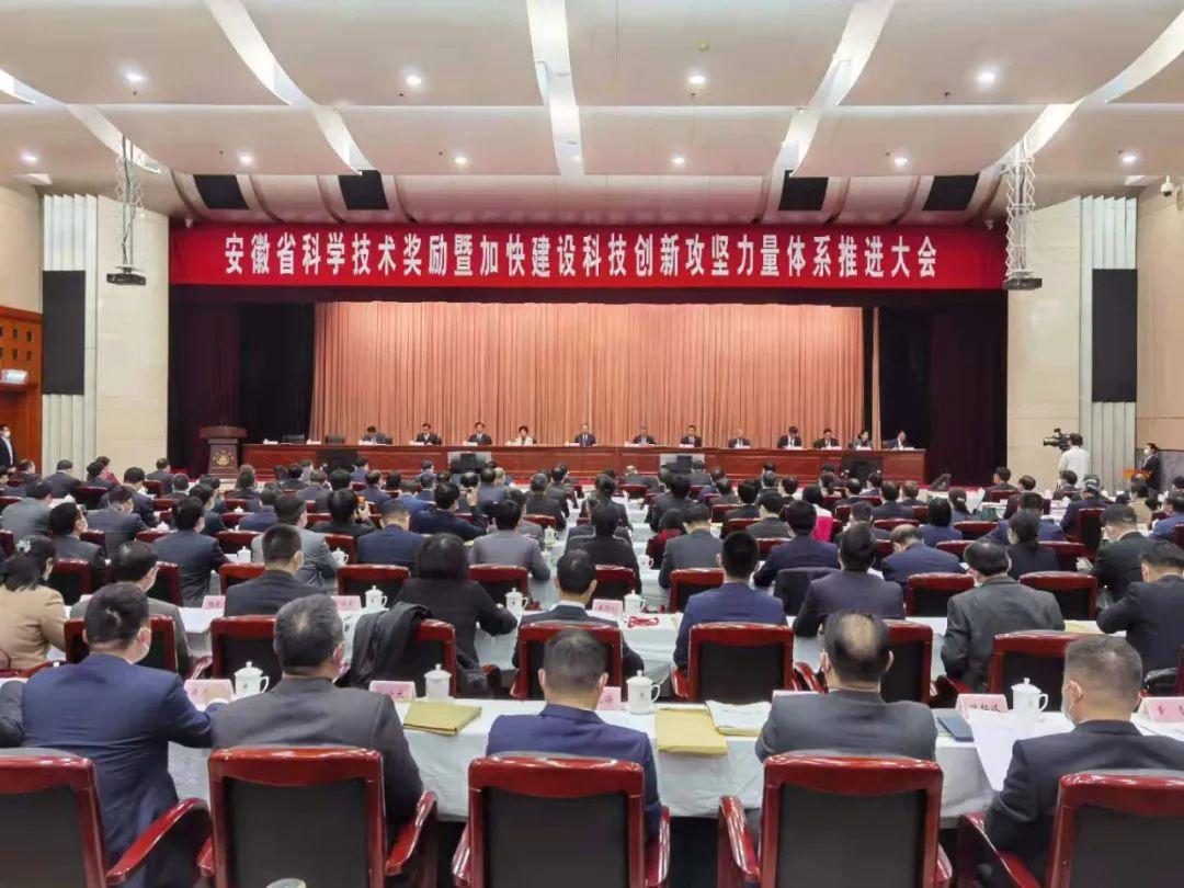 安徽省科学技术奖励暨加快建设科技创新...