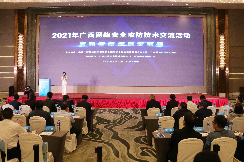 2021年广西网络安全攻防技术交流活动举行