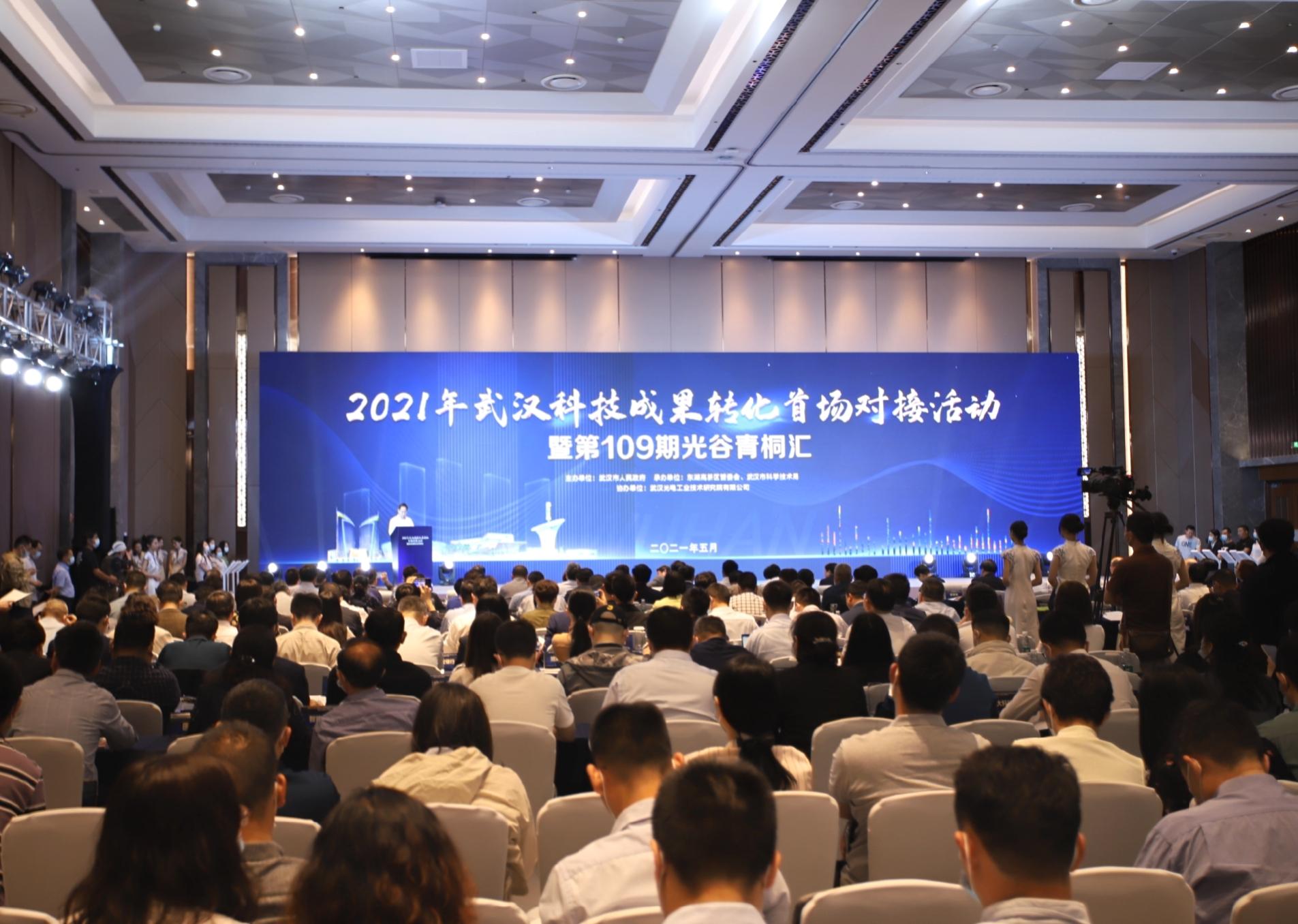 武汉首批科技金融工作站成立、45个科技成果转化项目签约