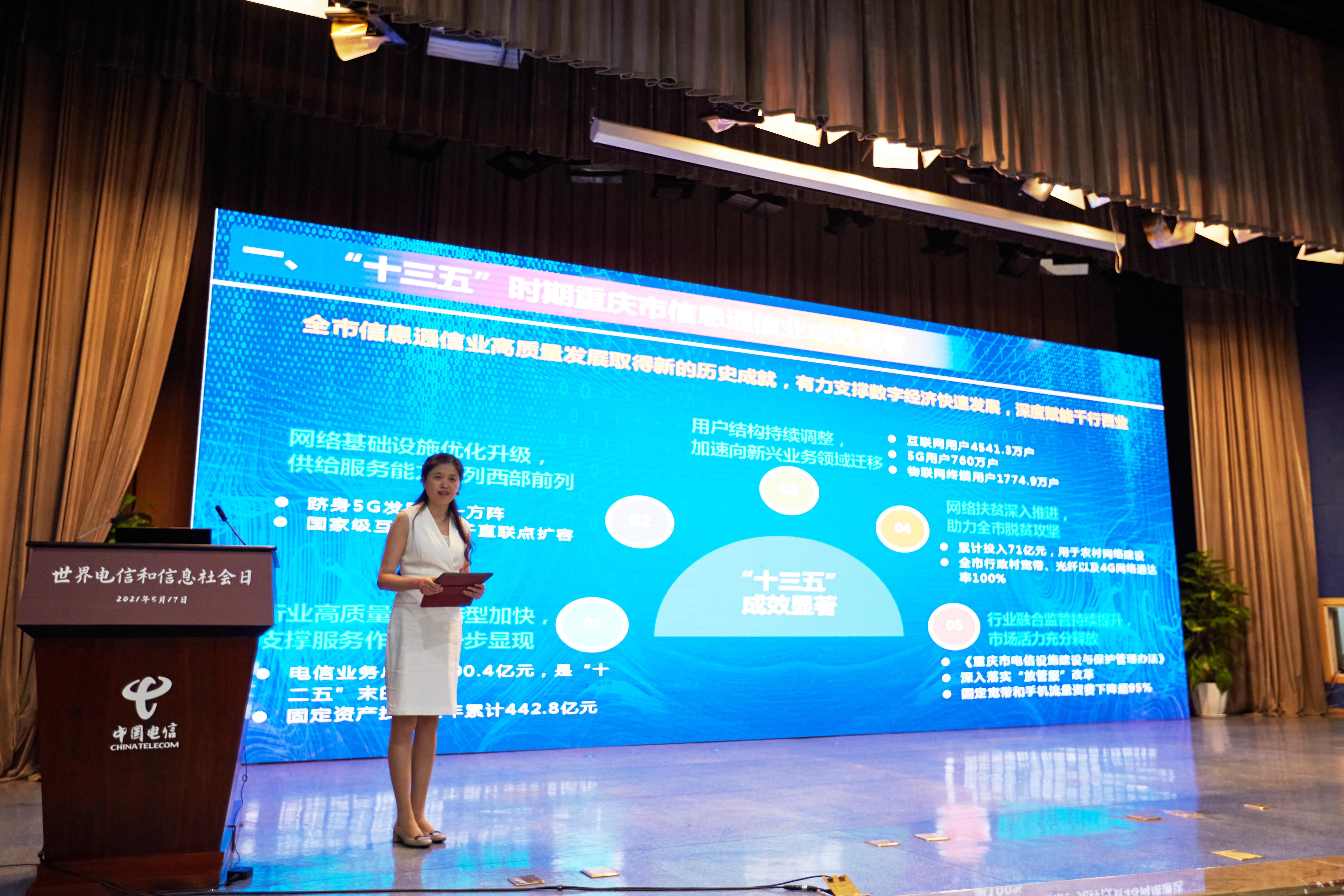 重庆提出将加快数字基建布局,打造西部区域信息枢纽