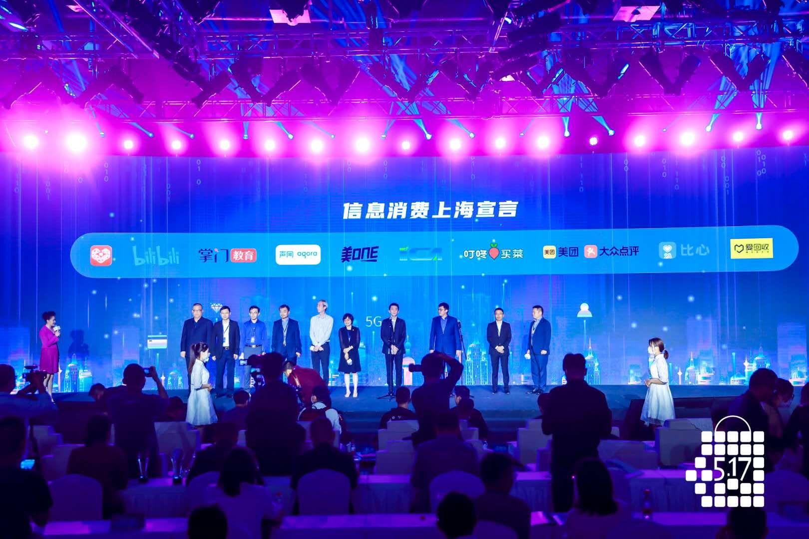 2021上海信息消费节启动,推广和培育数字产品和服务