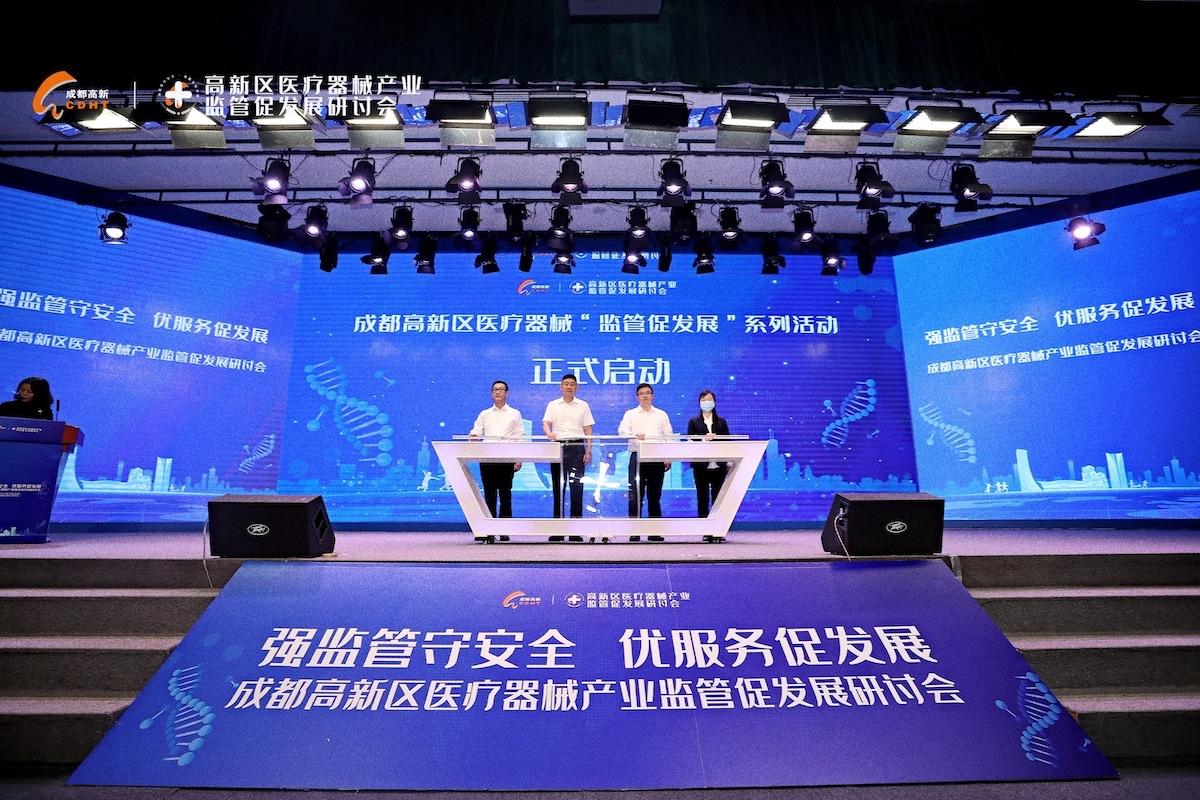 医疗器械产业监管促发展研讨会举行,200余种医疗器械品种参展