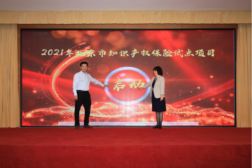 2021北京市知识产权保险试点项目启动