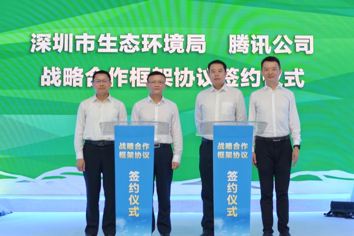 深圳与腾讯签署战略合作协议,共探数字化技术和互联网创新能力