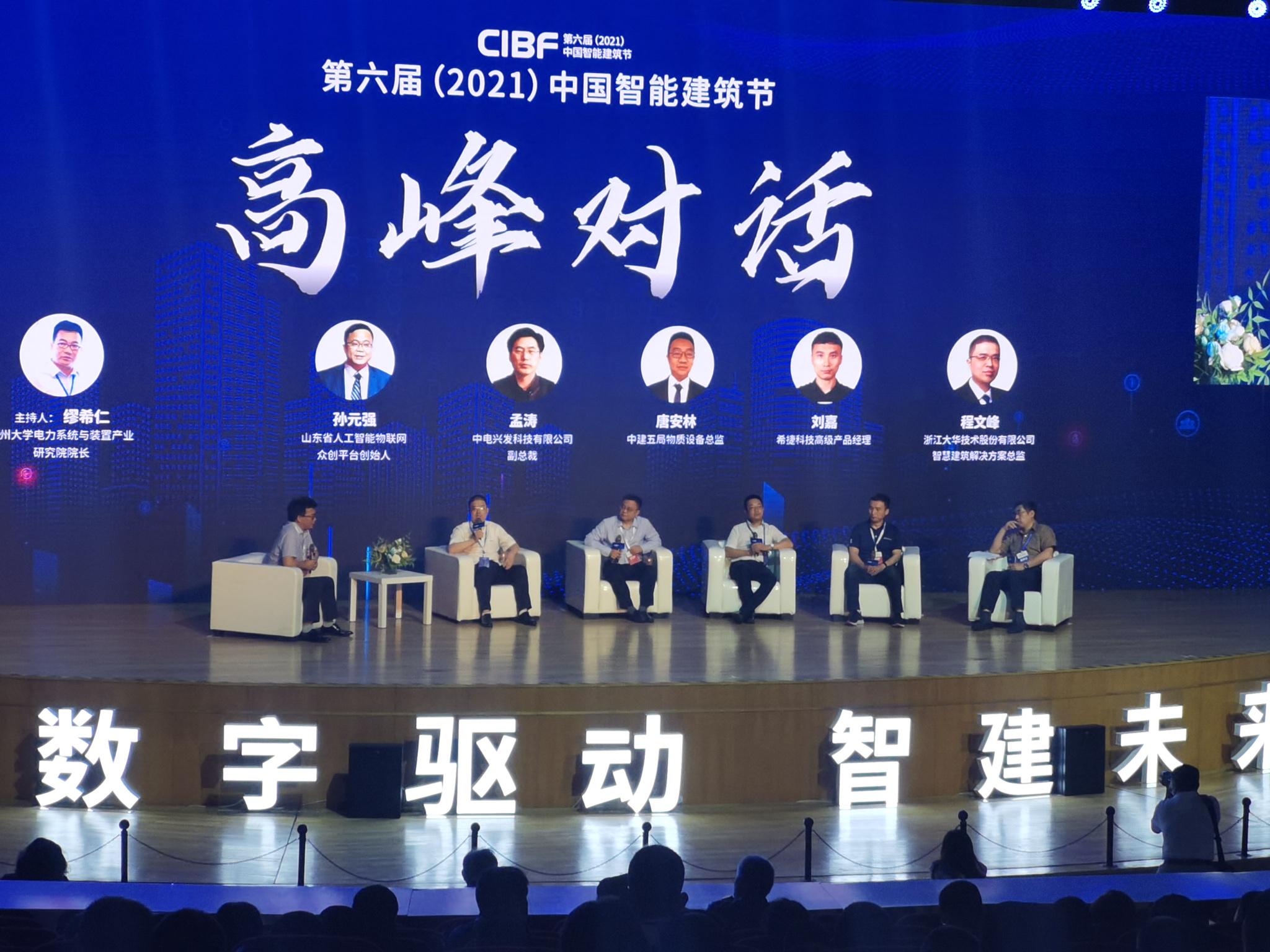 数字大厦如何建?第六届中国智能建筑节给出方案