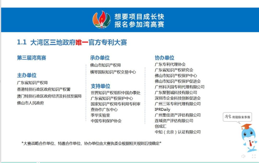 第三届湾高赛巡讲在肇庆、东莞以线上形式举办