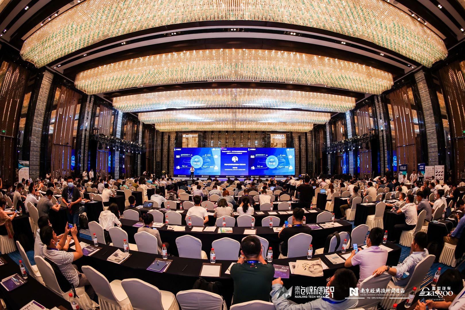 2021中国下一代汽车高质量发展论坛开幕,纵论产业发展趋势