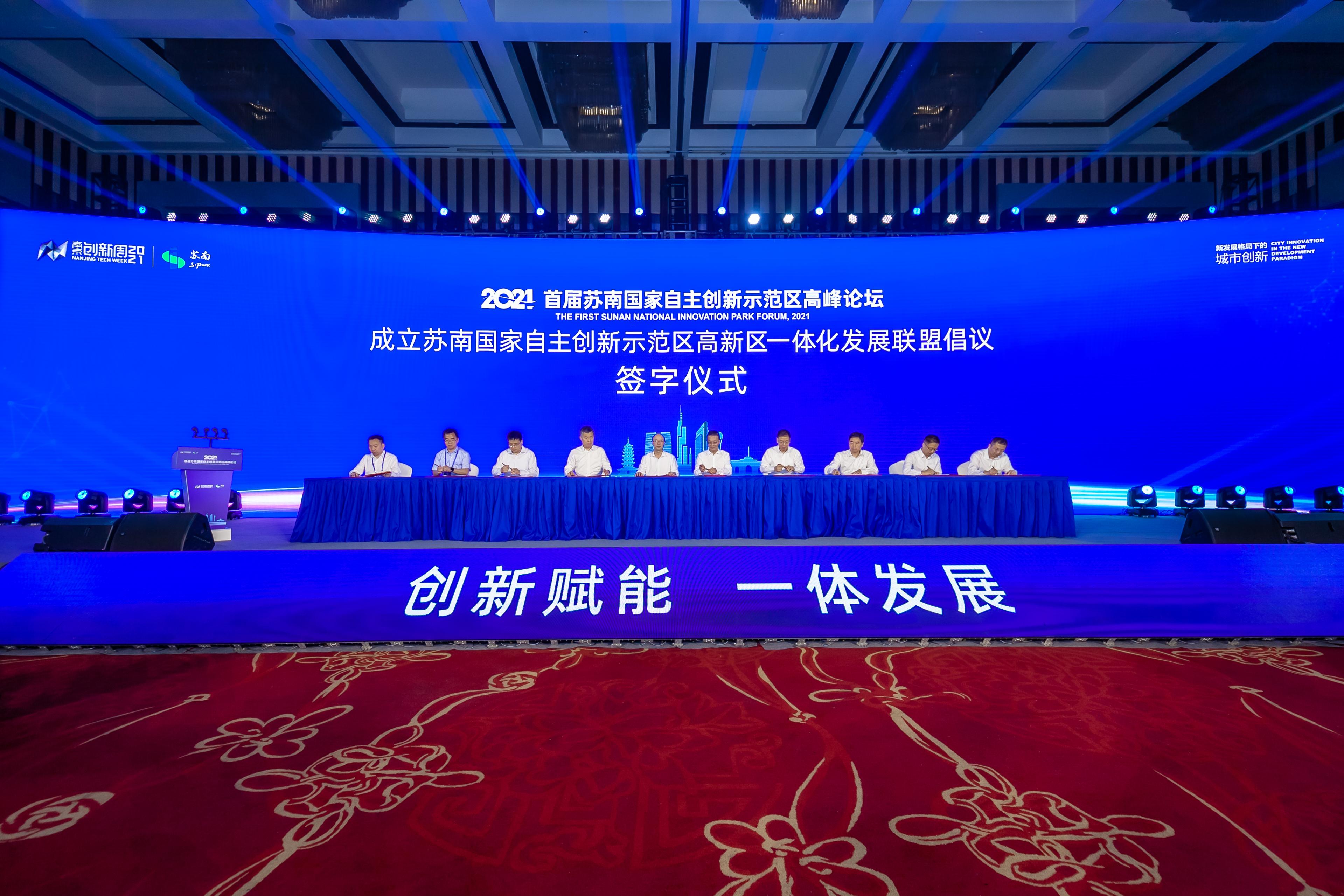 """""""创新赋能,一体发展""""首届苏南国家自创区高峰论坛举行"""