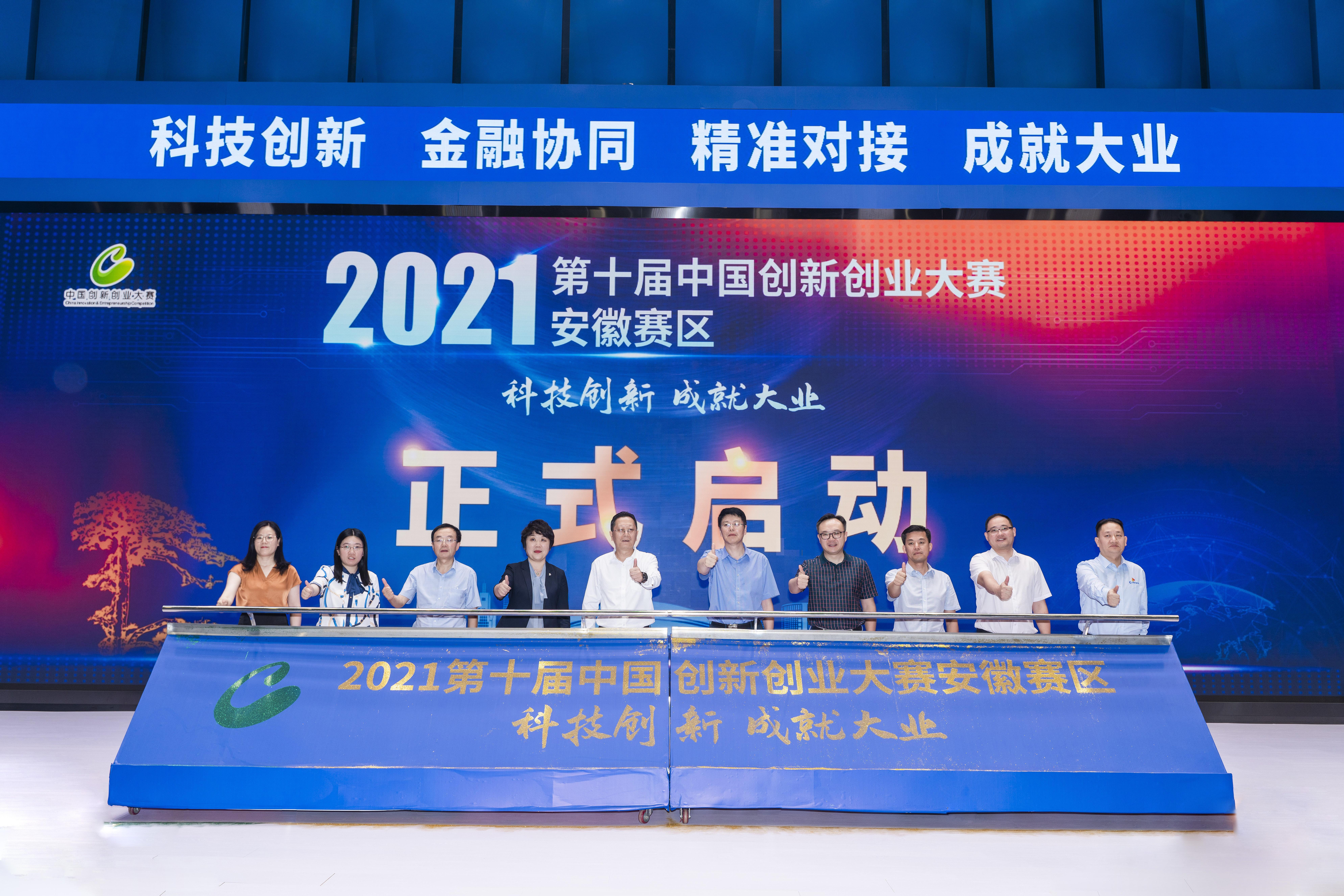 第十届中国创新创业大赛在安徽创新馆隆重举行