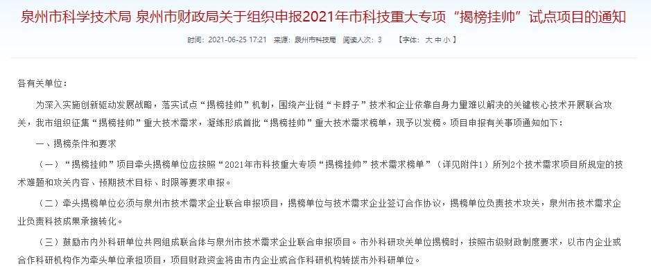 """泉州發布兩項科技重大項目""""揭榜掛帥""""榜單"""
