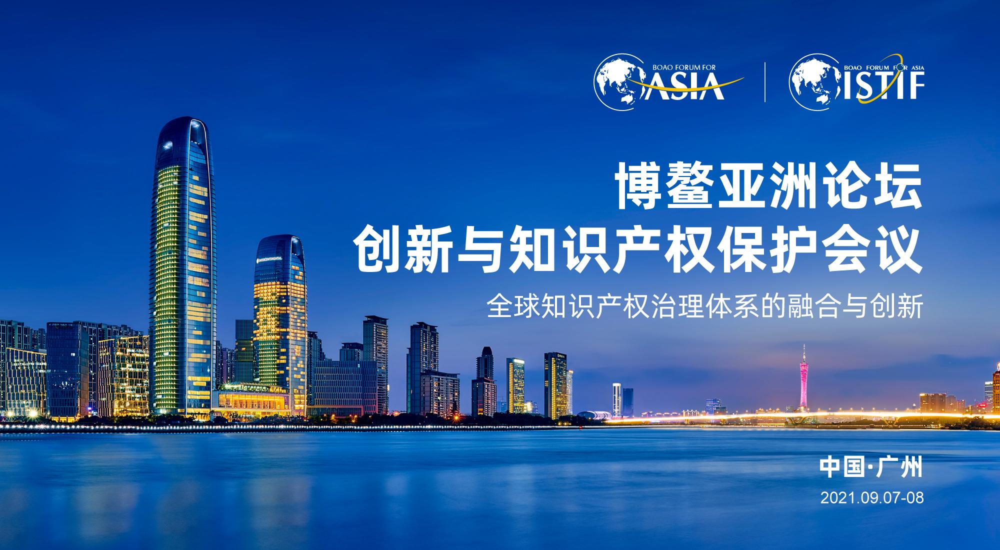 博鳌亚洲论坛创新与知识产权保护会议将在广州举办