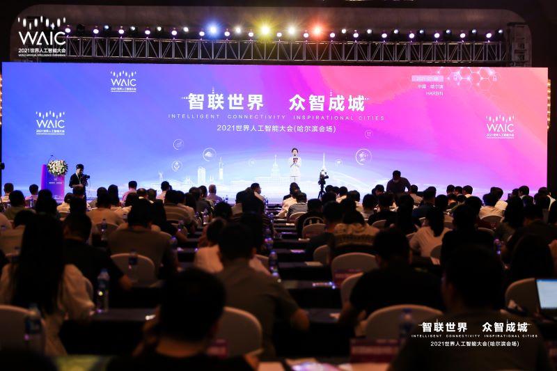 世界人工智能大会首设哈尔滨分会场,推进高新技术交流