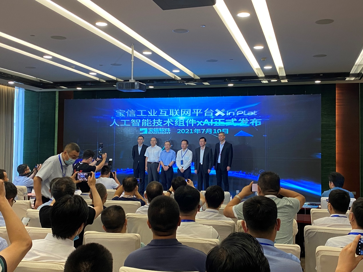 中国宝武工业互联网人工智能中台首发,加速智慧制造进程