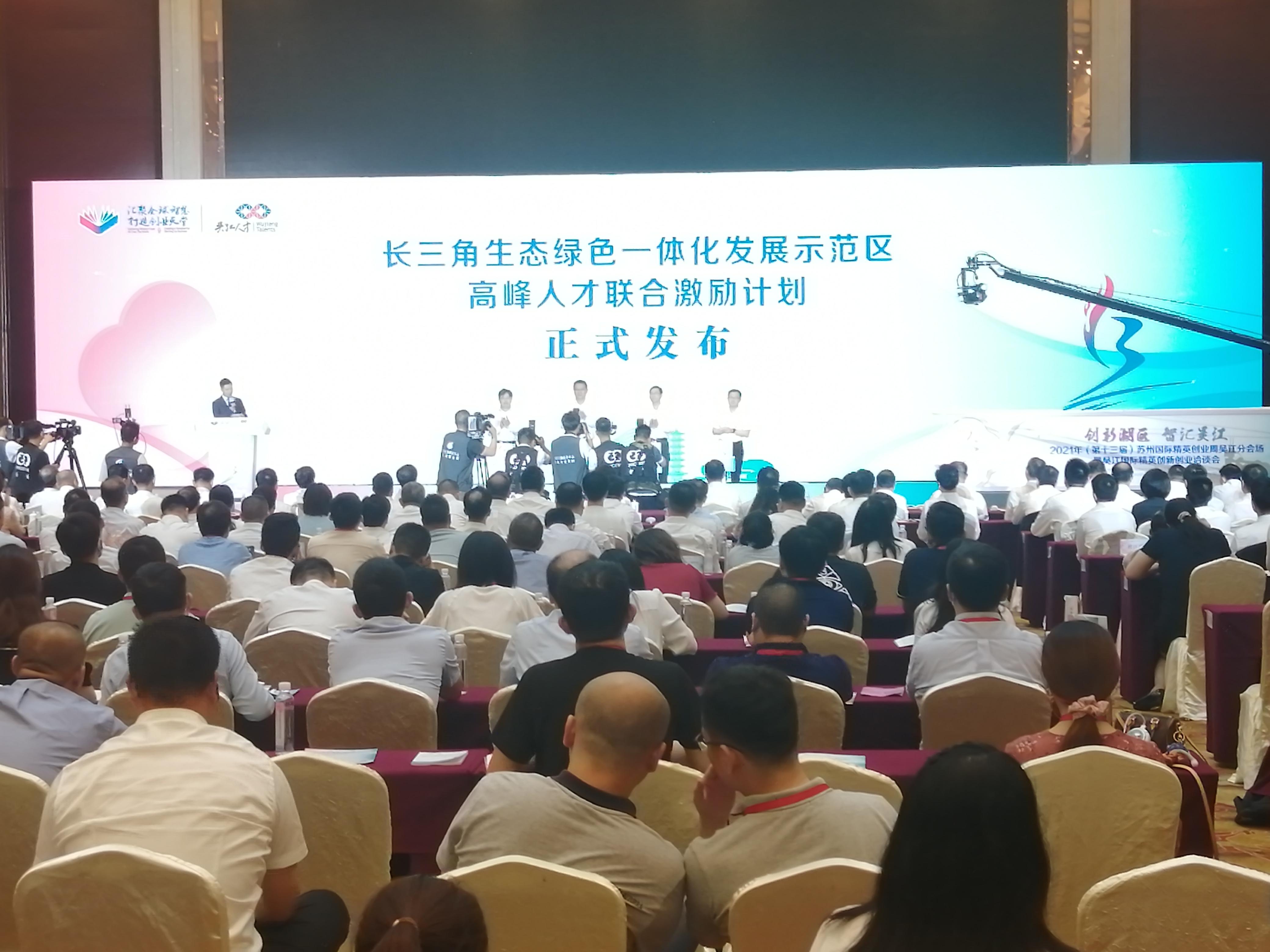 第十三届吴江国际精英创新创业洽谈会开幕